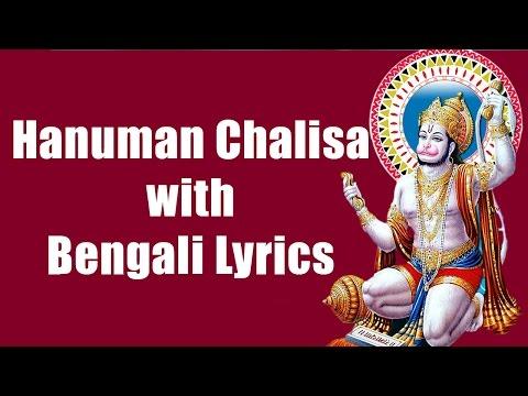 HANUMAN CHALISA WITH BENGALI LYRICS - Devotional Lyrics - Bhakthi